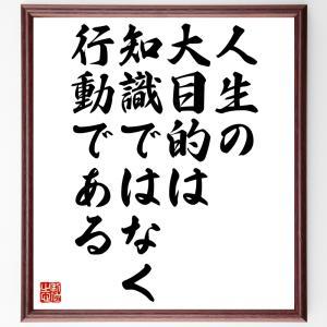 『人生の大目的は知識ではなく行動である、』T・ハクスリー/直筆名言色紙/額付き/受注後直筆制作