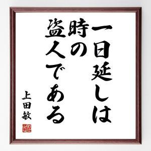 『一日延しは時の盗人である、』上田敏/直筆名言色紙/額付き/受注後直筆制作