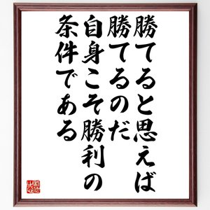 『勝てると思えば勝てるのだ、自身こそ勝利の条件である』ハズリット/直筆名言色紙/額付き/受注後直筆制作