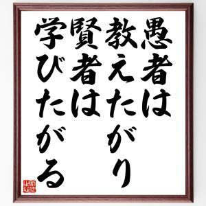 アントン・チェーホフの名言書道色紙『愚者は教えたがり、賢者は学びたがる』額付き/受注後直筆|rittermind