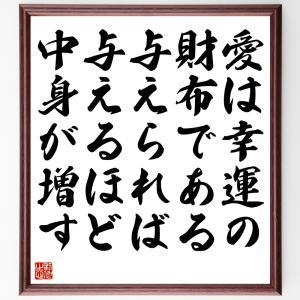 ミュラーの名言色紙『愛は幸運の財布である、与えられば与えるほど、中身が増す』額付き/受注後直筆