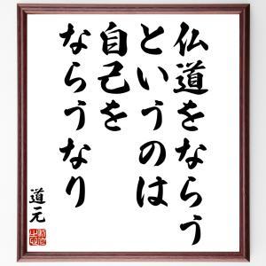 道元の名言書道色紙『仏道をならうというのは自己をならうなり』額付き/受注後直筆 rittermind