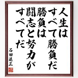 石田退三の名言色紙『人生はすべて勝負だ、勝負は闘志と努力がすべてだ』額付き/受注後直筆