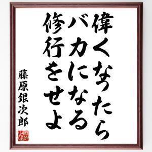 藤原銀次郎の名言色紙『偉くなったらバカになる修行をせよ』額付き/受注後直筆