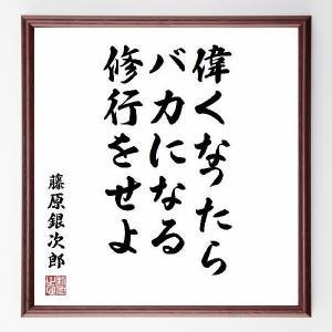 杉浦重剛の名言色紙『世界を怖れるな、唯自己を怖れよ』額付き/受注後直筆