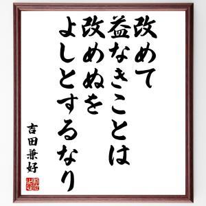 吉田兼好の名言色紙『改めて益なきことは改めぬをよしとするなり』額付き/受注後直筆