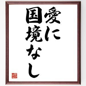 バイロンの名言色紙『愛に国境なし』額付き/受注後直筆