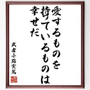 武者小路実篤の名言色紙『愛するものを持っているものは幸せだ』額付き/受注後直筆|rittermind