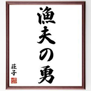 荘子の名言色紙『漁夫の勇』額付き/受注後直筆