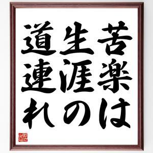 名言色紙『苦楽は生涯の道連れ』額付き/受注後直筆|rittermind