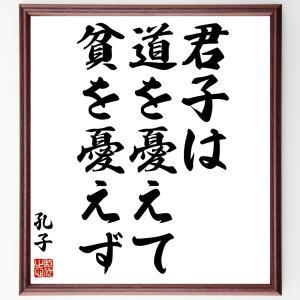 孔子の名言色紙『君子は道を憂えて貧を憂えず』額付き/受注後直筆|rittermind