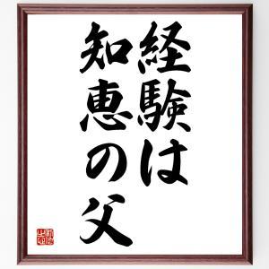 名言色紙『経験は知恵の父』額付き/受注後直筆|rittermind