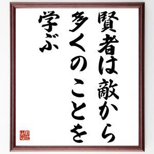 アリストファネスの名言色紙『賢者は敵から多くのことを学ぶ』額付き/受注後直筆|rittermind
