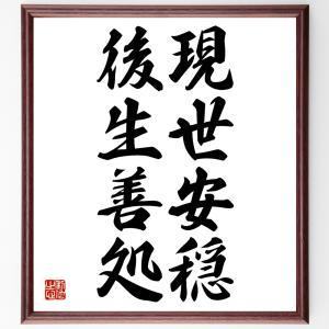 名言色紙『現世安穏、後生善処』額付き/受注後直筆|rittermind