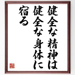 ユウェリナスの名言色紙『健全な精神は健全な身体に宿る』額付き/受注後直筆|rittermind