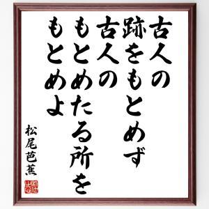 松尾芭蕉の俳句書道色紙『古人の跡をもとめず、古人のもとめたる所をもとめよ』額付き/受注後直筆|rittermind