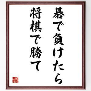 『碁で負けたら将棋で勝て』/直筆名言色紙/額付き/受注後直筆制作