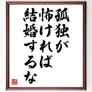 アントン・チェーホフの名言書道色紙『孤独が怖ければ、結婚するな』額付き/受注後直筆|rittermind