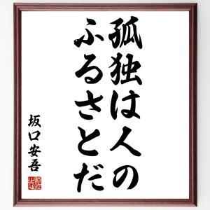 『孤独は人のふるさとだ』坂口安吾/直筆名言色紙/額付き/受注後直筆制作
