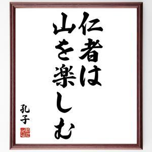 孔子の名言色紙『仁者は山を楽しむ』額付き/受注後直筆