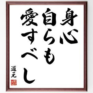 道元の名言色紙『身心自らも愛すべし』額付き/受注後直筆