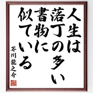 『人生は落丁の多い書物に似ている』芥川龍之介/直筆名言色紙/額付き/受注後直筆制作