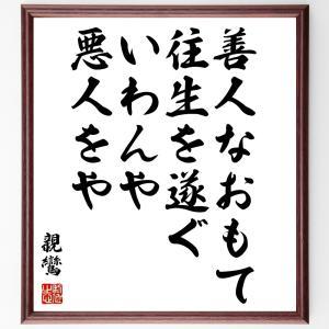 親鸞の名言色紙『善人なおもて往生を遂ぐ、いわんや悪人をや』額付き/受注後直筆
