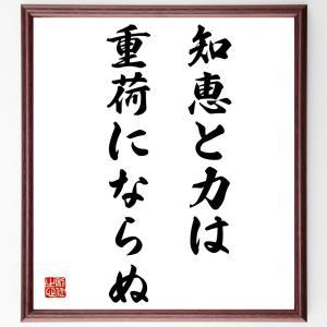 名言色紙『知恵と力は重荷にならぬ』額付き/受注後直筆