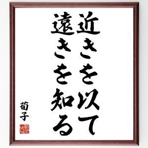『近きを以て遠きを知る』荀子/直筆名言色紙/額付き/受注後直筆制作
