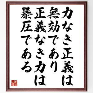 『力なき正義は無効であり、正義なき力は暴圧である』パスカル/直筆名言色紙/額付き/受注後直筆制作