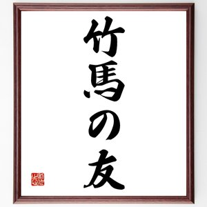 『竹馬の友』/直筆名言色紙/額付き/受注後直筆制作