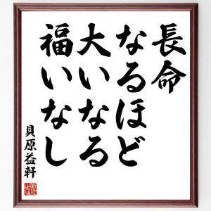 貝原益軒の名言色紙『長命なるほど大いなる福いなし』額付き/受注後直筆|rittermind