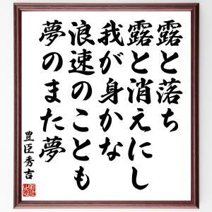 豊臣秀吉の名言色紙『露と落ち、露と消えにし我が身かな、浪速のことも、夢のまた夢』額付き/受注後直筆