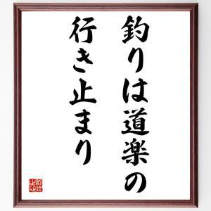 名言色紙『釣りは道楽の行き止まり』額付き/受注後直筆