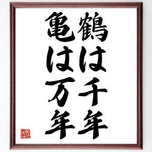名言色紙『鶴は千年、亀は万年』額付き/受注後直筆