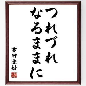吉田兼好の名言色紙『つれづれなるままに』額付き/受注後直筆