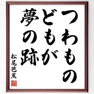 松尾芭蕉の名言色紙『つわものどもが夢の跡』額付き/受注後直筆