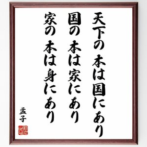 孟子の名言色紙『天下の本は国にあり、国の本は家にあり、家の本は身にあり』額付き/受注後直筆