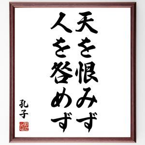 孔子の名言色紙『天を恨みず人を咎めず』額付き/受注後直筆