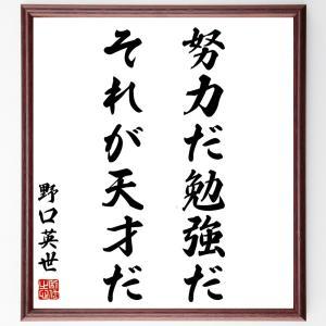 野口英世の名言色紙『努力だ、勉強だ、それが天才だ』額付き/受注後直筆