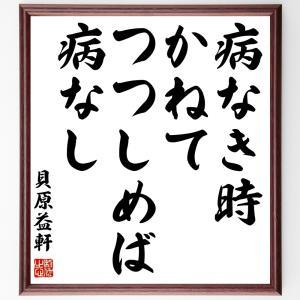 貝原益軒の名言色紙『病なき時かねてつつしめば病なし』額付き/受注後直筆|rittermind