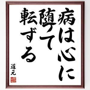 道元の名言書道色紙『病は心に随って転ずる』額付き/受注後直筆 rittermind