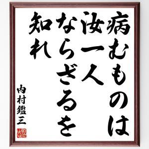 『病むものは汝一人ならざるを知れ』内村鑑三/直筆名言色紙/額付き/受注後直筆制作