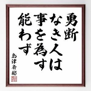 『勇断なき人は事を為す能わず、』島津斉彬/直筆名言色紙/額付き/受注後直筆制作