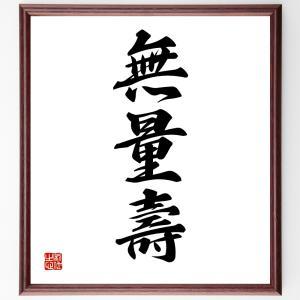 三字熟語色紙『無量壽』額付き/受注後直筆|rittermind
