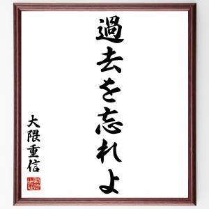 大隈重信の名言書道色紙『過去を忘れよ』額付き/受注後直筆|rittermind