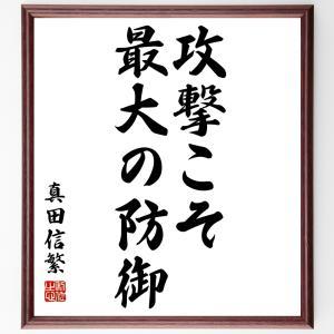 真田信繁(真田幸村)の名言色紙『攻撃こそ最大の防御』額付き/受注後直筆 rittermind