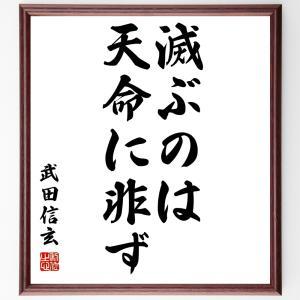 武田信玄の名言色紙『滅ぶのは天命に非ず』額付き/受注後直筆|rittermind