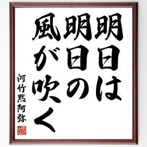 河竹黙阿弥の名言色紙『明日は明日の風が吹く』額付き/受注後直筆