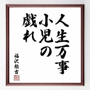 福沢輸吉の名言色紙『人生万事、小児の戯れ』額付き/受注後直筆